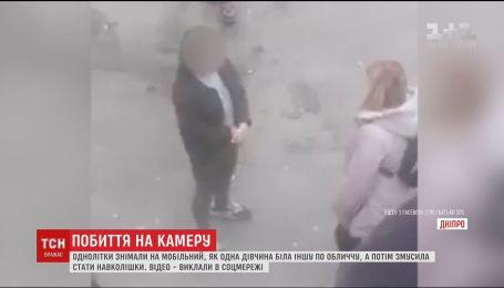 В Днепре девушка-подросток избила школьницу на глазах других и заставила ее стать на колени