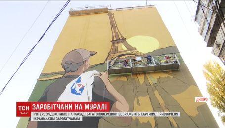 В Днепре начали создание мурала, посвященного украинским заробитчане
