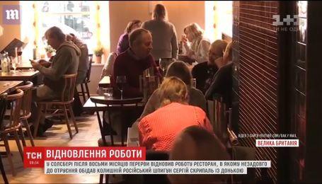 У Солсбері відновив роботу ресторан, де обідав Скрипаль з донькою перед отруєнням