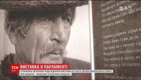 В ВР открыли выставку в честь автора украинского эпоса о гуцулов Станислава Винценза