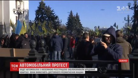 """В правительственном квартале Киева продолжается протест владельцев авто на """"евробляхах"""""""
