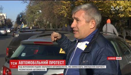 """Владельцы """"евроблях"""" устроили протест под ВР"""