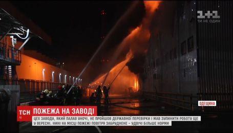Пожар на заводе в Одесской области: загрязнение воздуха в два раза превышает норму