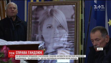 В Херсоне попрощались с Екатериной Гандзюк