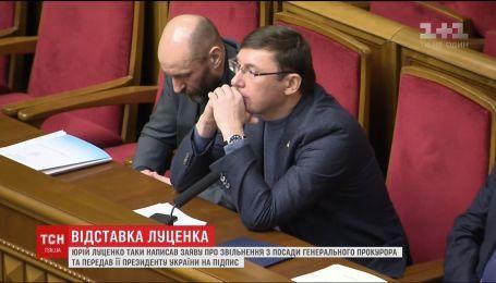 Юрій Луценко написав заяву про звільнення