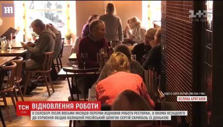 У Солсбері відновив роботу ресторан, де обідали Скрипалі перед отруєнням