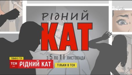 """Чому українці толерантно ставляться до насильства в родинах - дивіться у спецпроекті """"Рідний кат"""""""