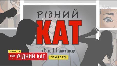 """Почему украинцы толерантно относятся к насилию в семьях - смотрите в спецпроекте """"Рідний кат """""""