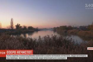 У Дніпрі аварія на колекторі затопила місцеве озеро нечистотами