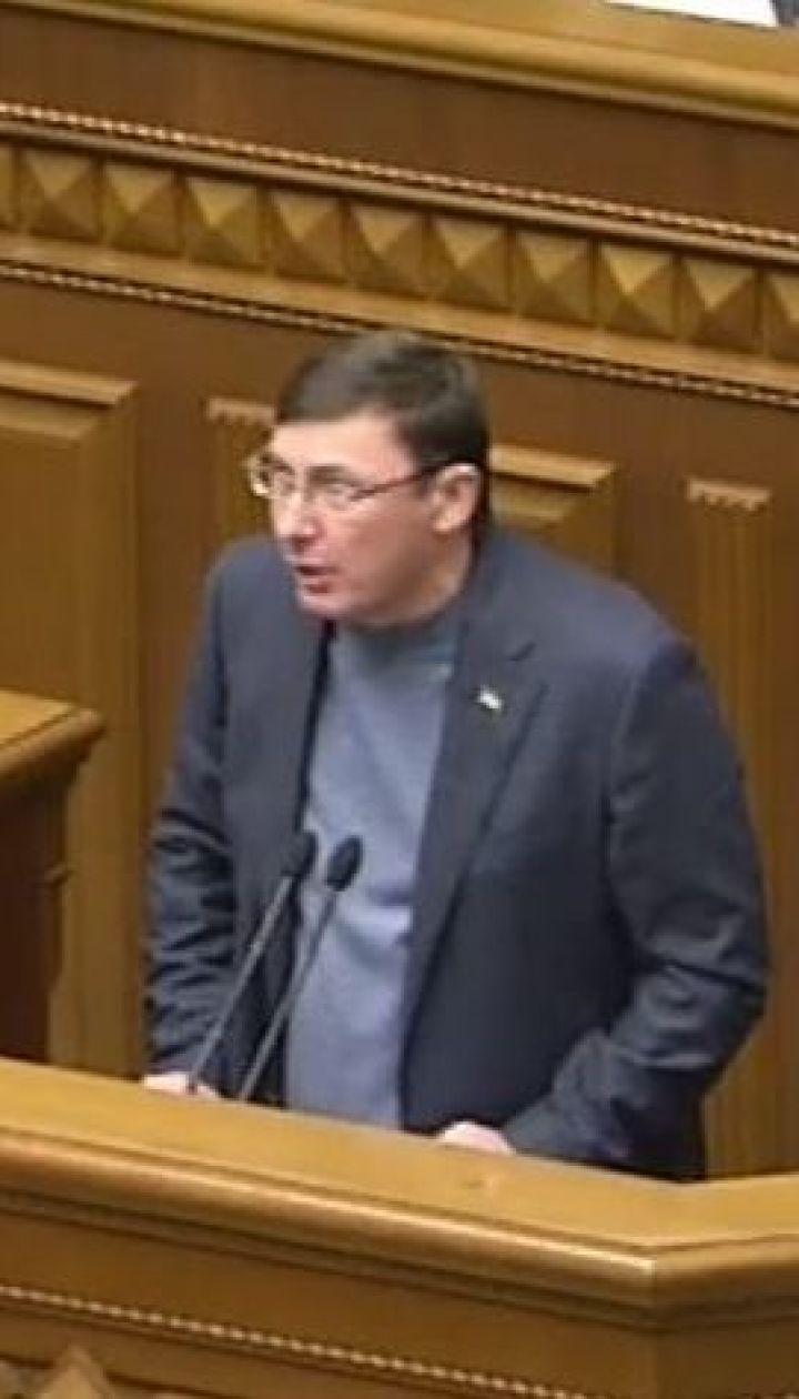 Луценко передав Порошенку заяву про відставку