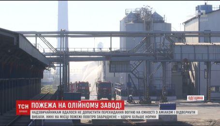 В Одесской области завод, на котором произошел пожар, возобновил свою работу