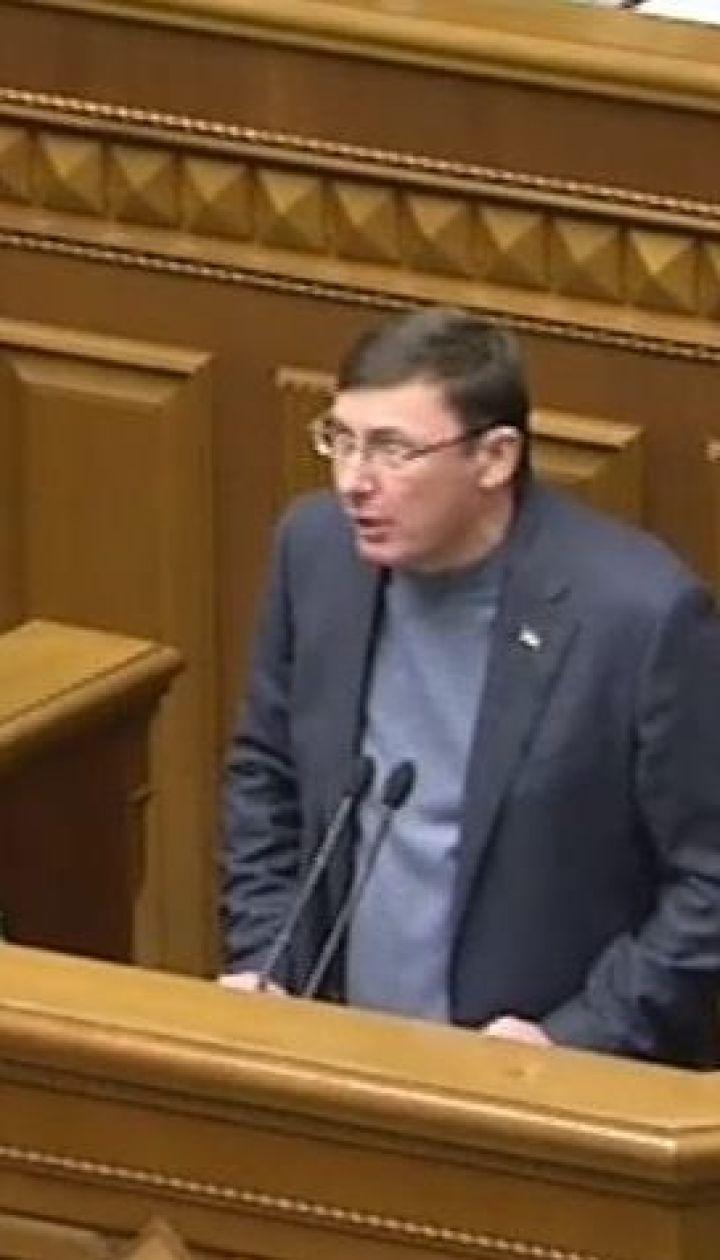Луценко передал Порошенко заявление об отставке