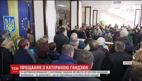 Главу облгосадминистрации и местных депутатов не пустили на прощание с Екатериной Гандзюк