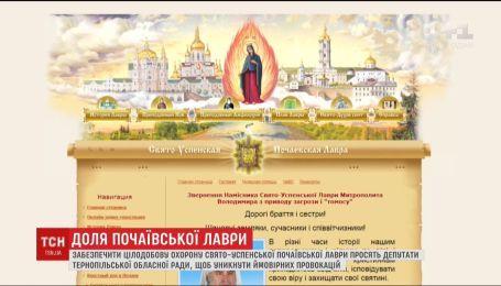 Местные депутаты просят обеспечить охрану Почаевской лавры, которую передали в пользование УПЦ МП