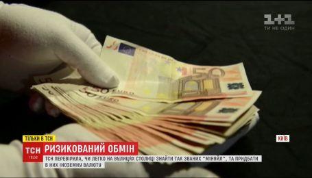 Ризикований обмін: чи просто купити валюту не в офіційному обміннику