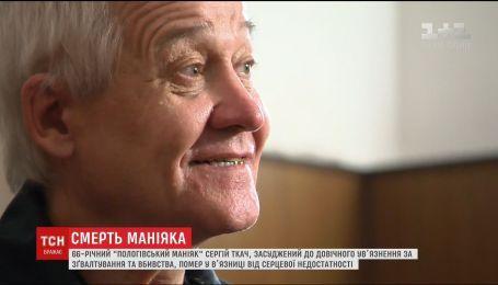 Смерть маньяка. 66-летний Сергей Ткач, приговоренный к пожизненному, умер от сердечной недостаточности
