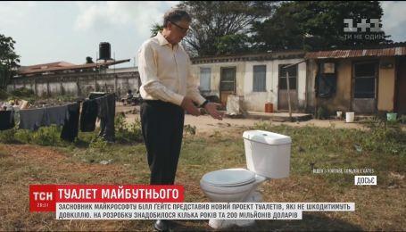 Білл Ґейтс представив унітаз майбутнього без води та каналізації
