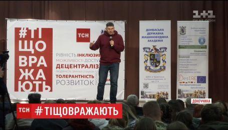 """Участники тура """"Те, которые поражают"""" посетили Краматорск"""