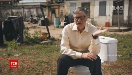 """Засновник """"Майкрософт"""" Білл Ґейтс узявся вдосконалювати туалети"""