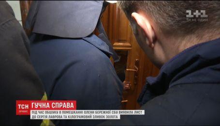 В СБУ отчитались о результатах обысков у матери погибшей Ирины Бережной
