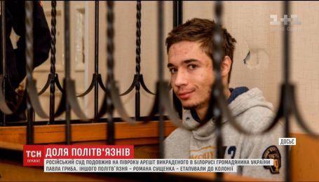У МЗС прокоментували рішення російського суду продовжити арешт Павла Гриба