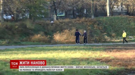 """Пенсіонери на роликах: закохана пара """"60+"""" втекла з ОРДЛО і вивчила українську"""