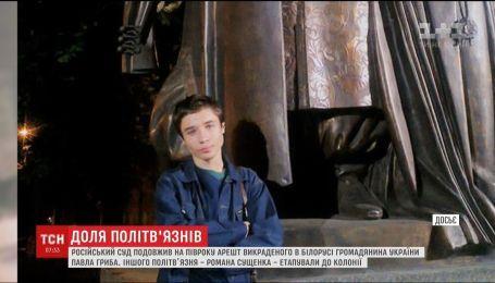 Фарс у справі Павла Гриба триває - українське МЗС