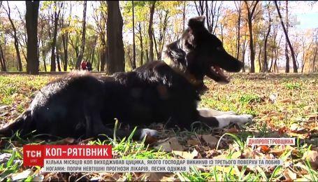 На Дніпропетровщині коп урятував цуценя, яке мало мізерні шанси на життя