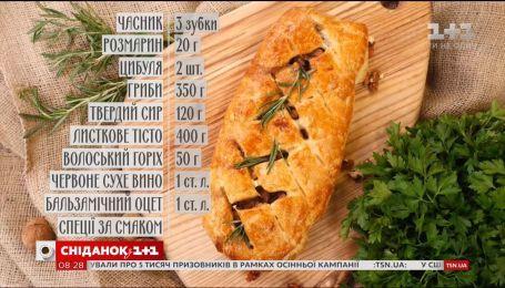 Пиріг з грибами та горіхами – рецепти Руслана Сенічкіна