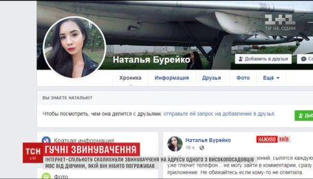 Студентка заявила про домагання та погрози з боку чиновника МВС