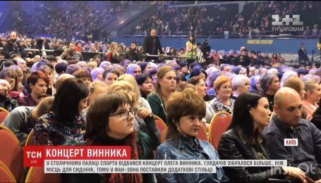 Винник собрал аншлаг в Киеве