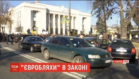 """ВР підтримала законопроект про """"євробляхи"""""""