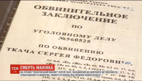 """Рідні """"пологівського маніяка"""" не приїхали на його похорони"""