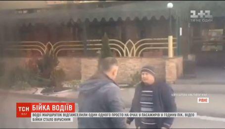 Драка водителей в Ровно: хватали друг друга за горло и пинали ногами