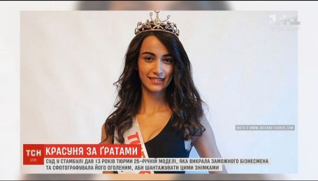 У Туреччині суд відправив за ґрати модель, яка викрала та шантажувала бізнесмена