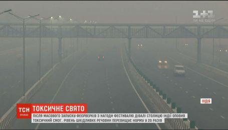 Столицю Індії охопив токсичний смог