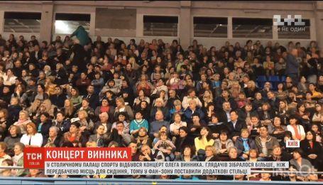 Концерт Олега Винника: ТСН проверила насколько близко можно подойти к звезде, если ты обычный фанат