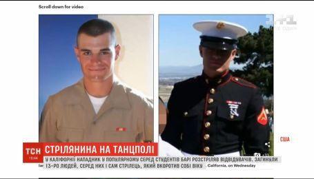 На вечірці у Каліфорнії ветеран морської піхоти застрелив 13 людей