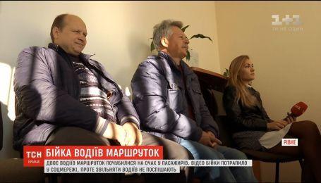 В Ровно водители маршруток подрались, потому что не поделили места на остановке