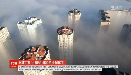 В Украине заработали новые государственно-строительные нормы