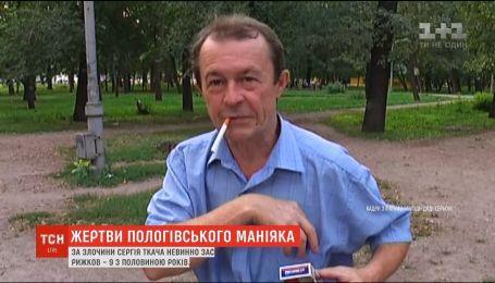 """За злочини """"пологівського"""" маніяка за ґрати потрапили 10 невинних осіб"""