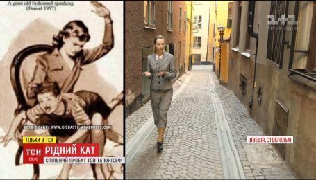 """""""Рідний кат"""": как угомонить ребенка без оплеухи - опыт европейских стран"""