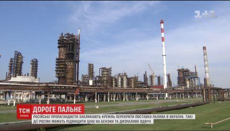 Россияне собираются перекрыть поставки горючего в Украину