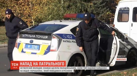 У Миколаєві п'яна компанія зламала щелепу патрульному, який зупинив їх авто