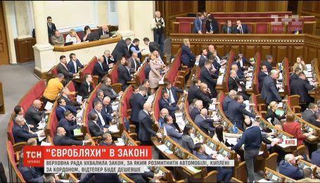 """Всі забаганки """"євробляхерів"""" втілити неможливо - народні депутати"""