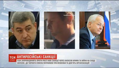 США расширили санкции против России за аннексию Крыма и войну на востоке Украины