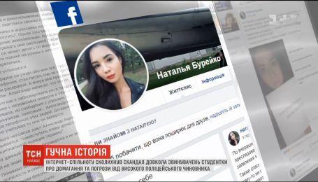 Студентка извинилась перед семьей Варченко за обвинения в домогательствах