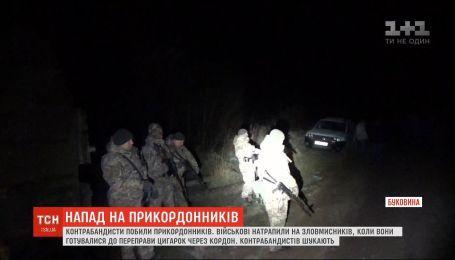 На Буковині контрабандисти напали на прикордонників