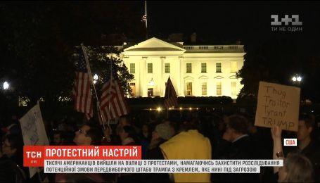 В США прошли протесты, чтобы защитить расследование заговора предвыборного штаба Трампа с РФ
