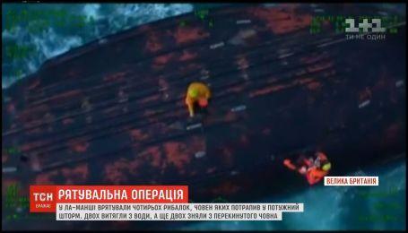 В Ла-Манше вытащили из моря четырех рыбаков, лодка которых попала в шторм